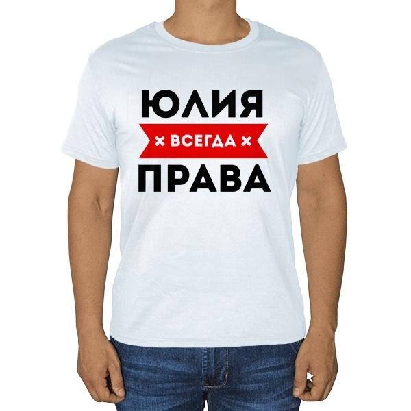 Белая футболка Юлия всегда права