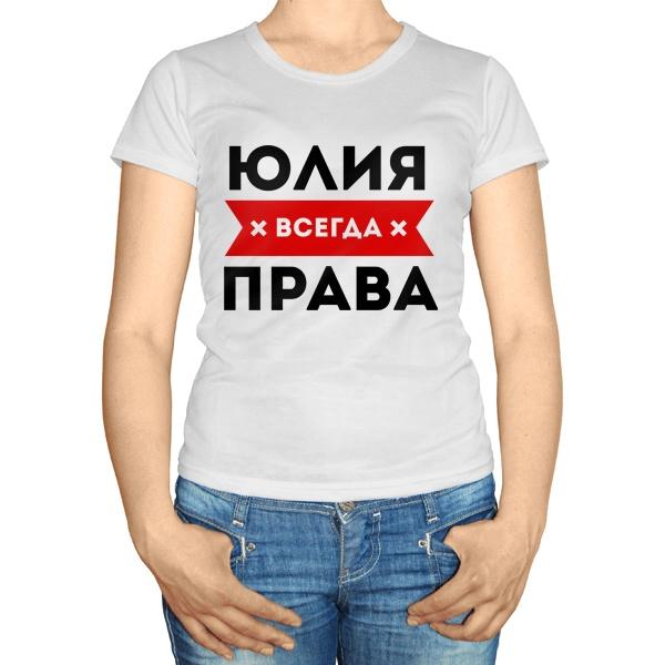 Женская футболка Юлия всегда права