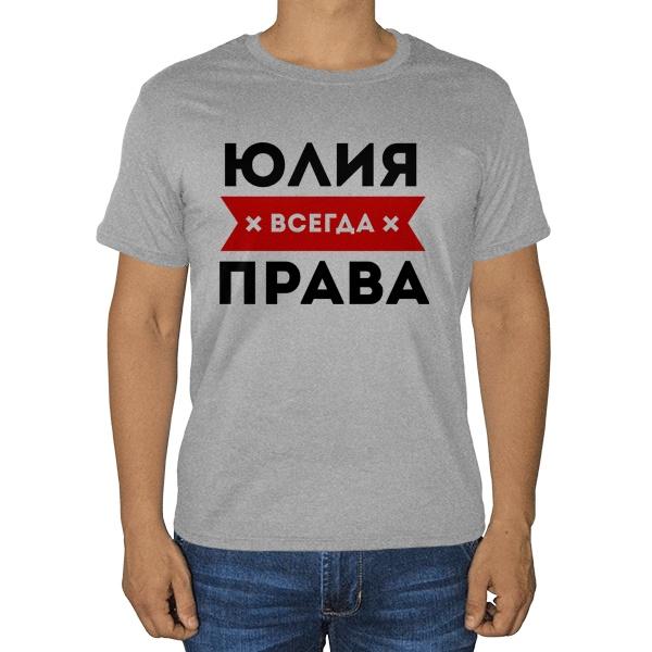 Юлия всегда права, серая футболка (меланж)