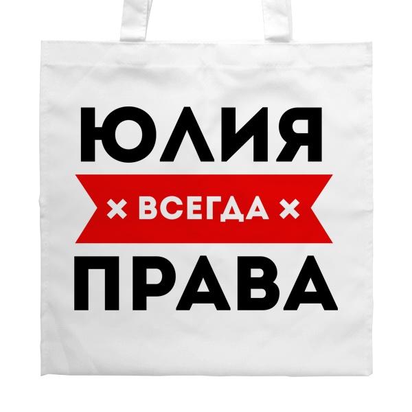 Белая сумка Юлия всегда права