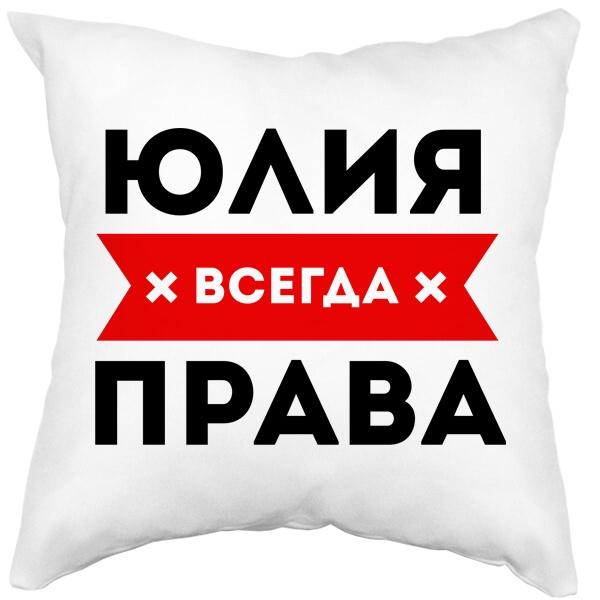 Подушка белая Юлия всегда права
