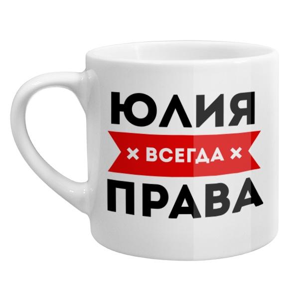 Кофейная чашка Юлия всегда права