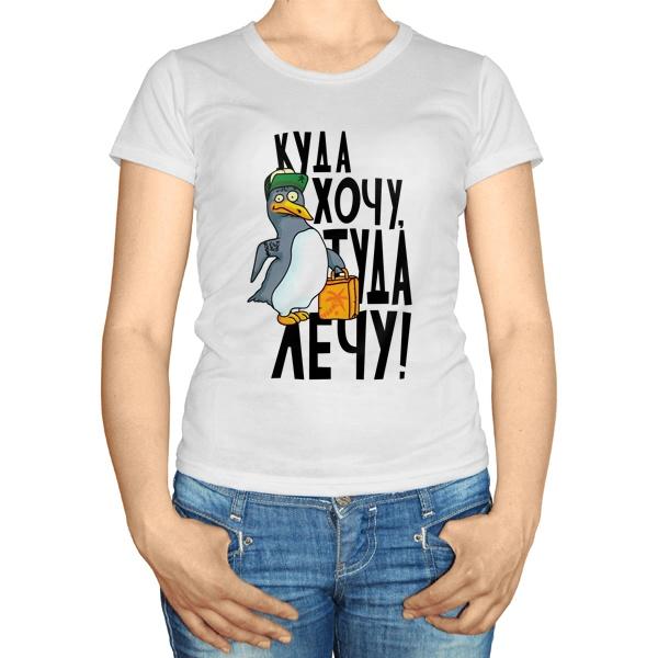 Женская футболка Куда хочу, туда лечу!