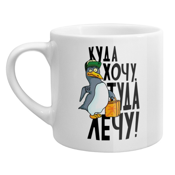 Кофейная чашка Куда хочу, туда лечу!