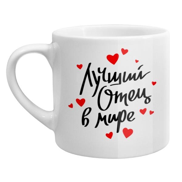 Кофейная чашка Лучший отец в мире