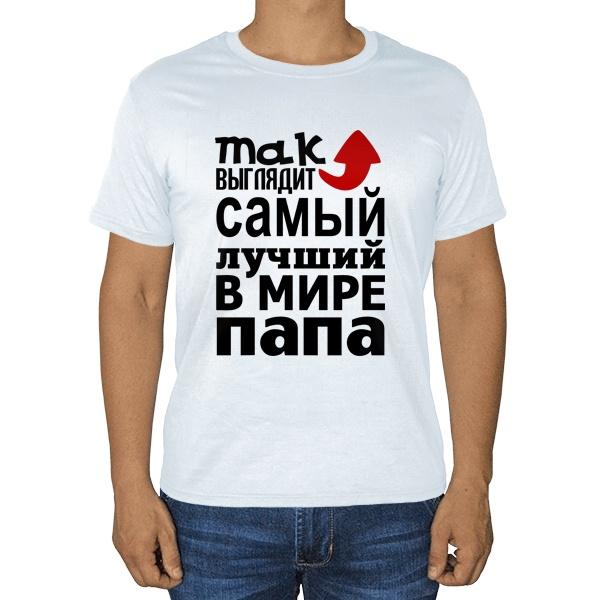 Белая футболка Так выглядит самый лучший в мире папа