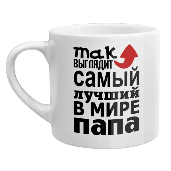 Кофейная чашка Так выглядит самый лучший в мире папа