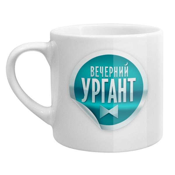 Кофейная чашка Вечерний Ургант