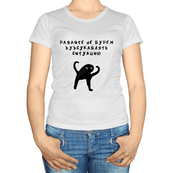 Женская футболка Давайте не будем ъуъсукаблять ситуацию