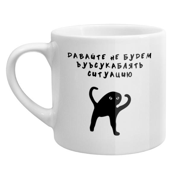 Кофейная чашка Давайте не будем ъуъсукаблять ситуацию