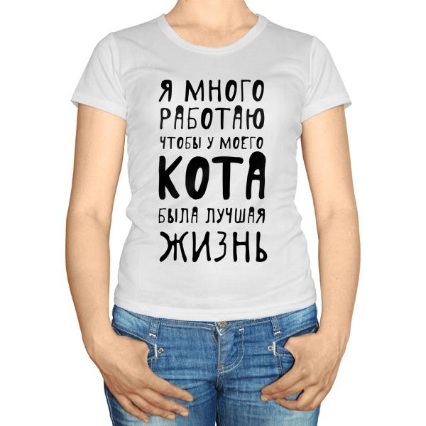 Женская футболка Я много работаю, чтобы у моего кота была лучшая жизнь