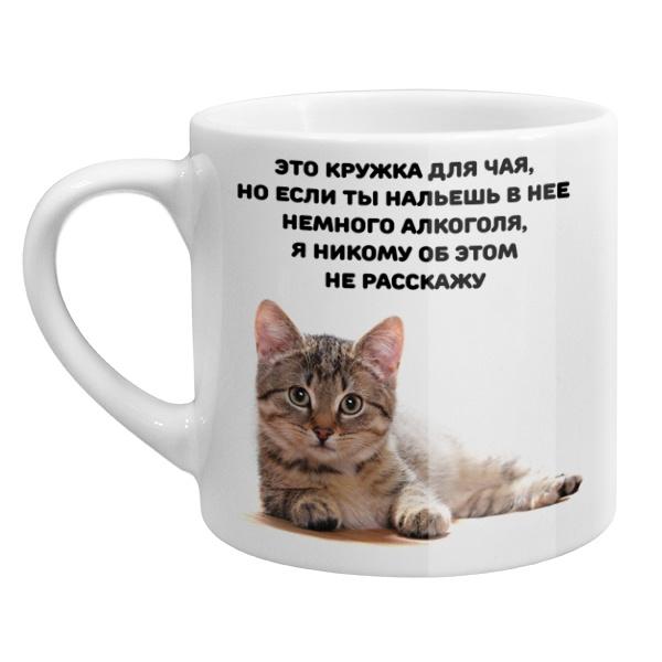 Кофейная чашка Кот нальёт