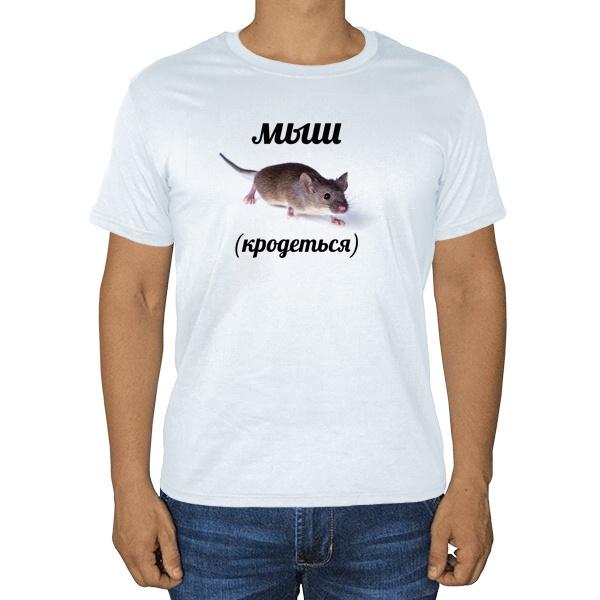 Белая футболка Мыш (кродеться)