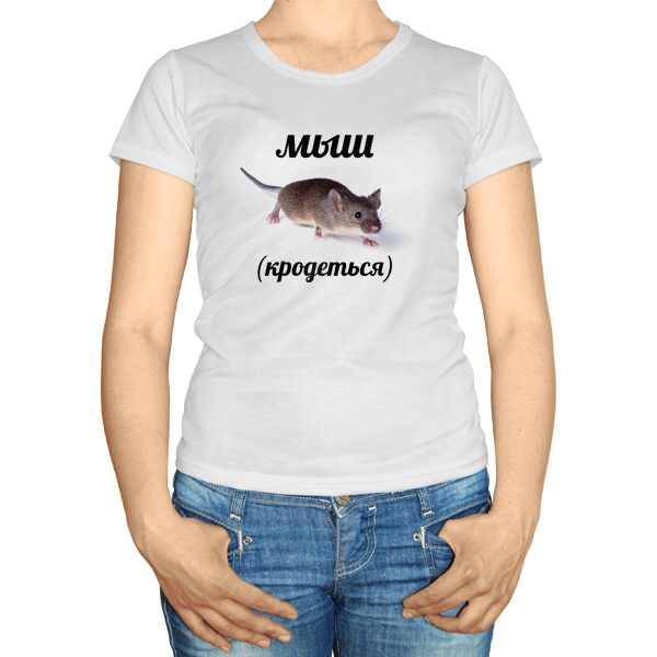 Женская футболка Мыш (кродеться)