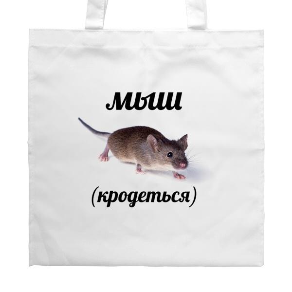 Белая сумка Мыш (кродеться)