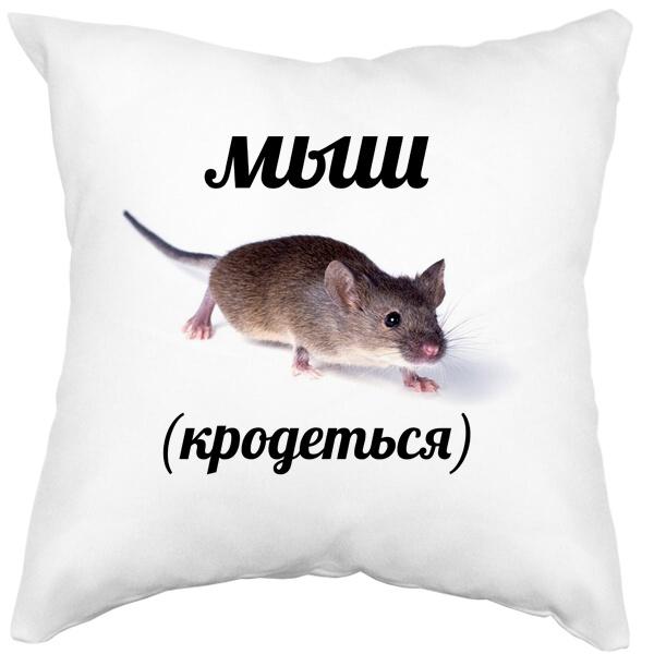 Подушка белая Мыш (кродеться)