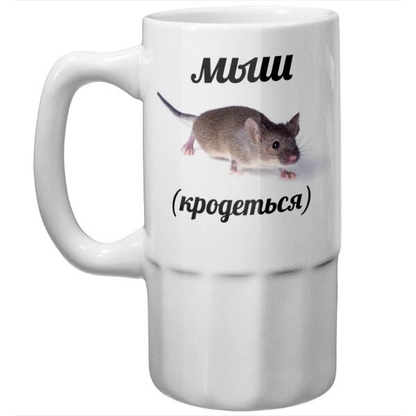 Пивная кружка Мыш (кродеться)