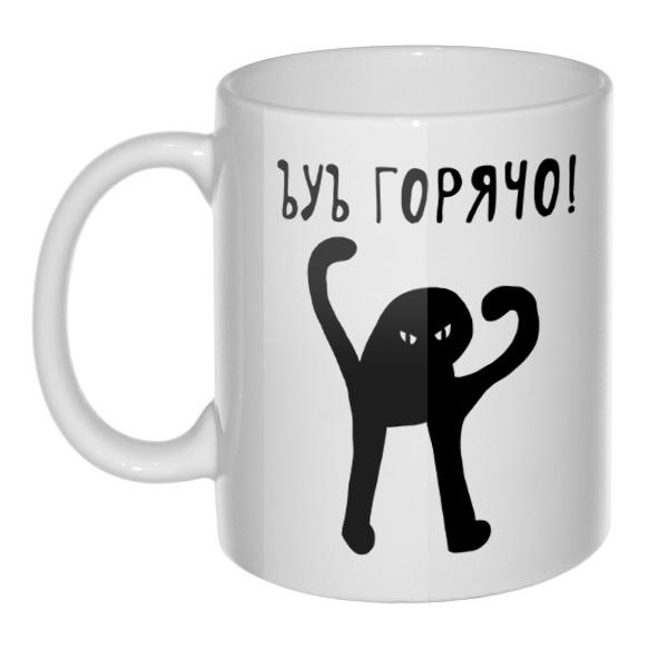 Кружка ЪУЪ Горячо!