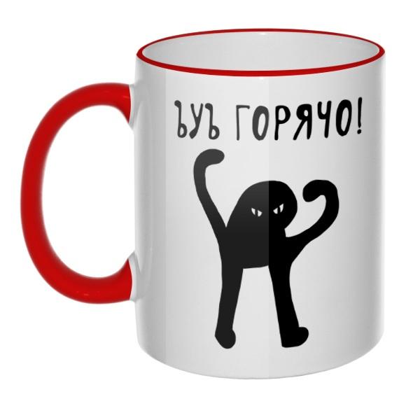 Кружка ЪУЪ Горячо с цветным ободком и ручкой