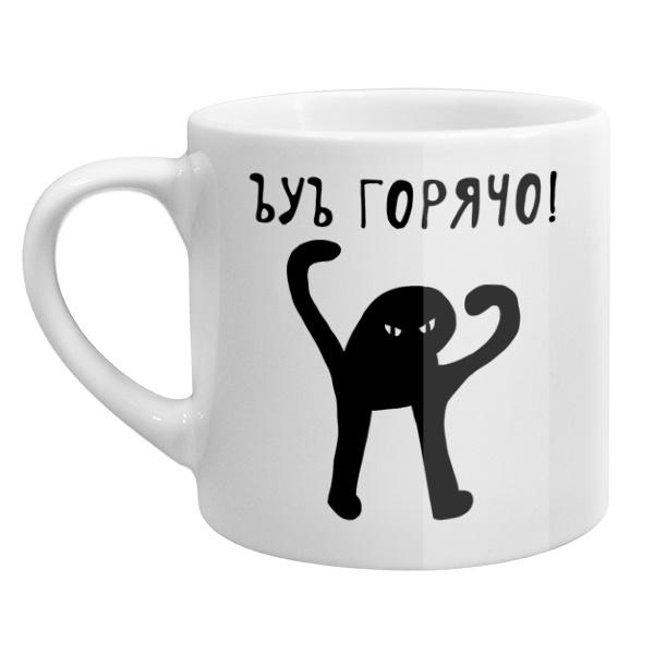 Кофейная чашка ЪУЪ Горячо!