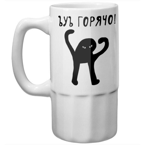 Пивная кружка ЪУЪ Горячо!