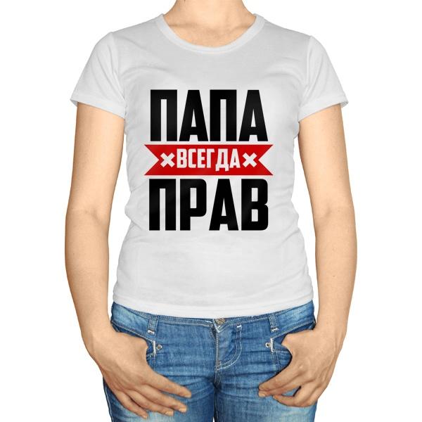 Женская футболка Папа всегда прав