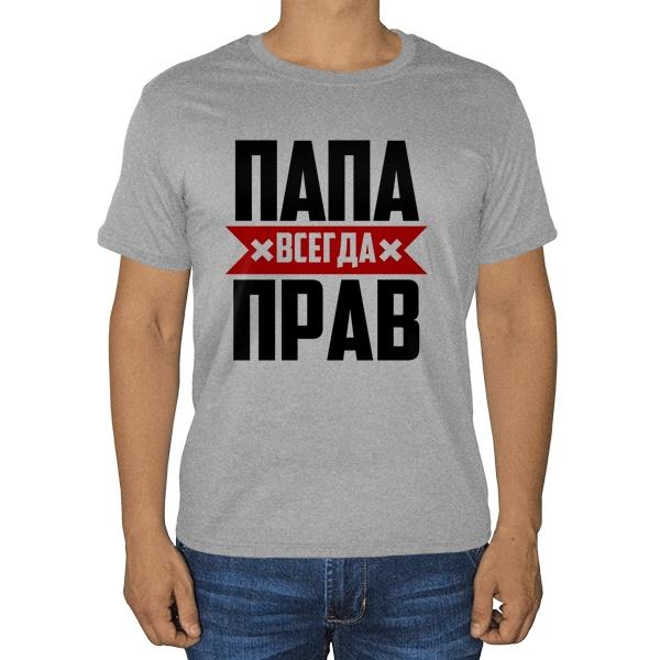 Папа всегда прав, серая футболка (меланж)