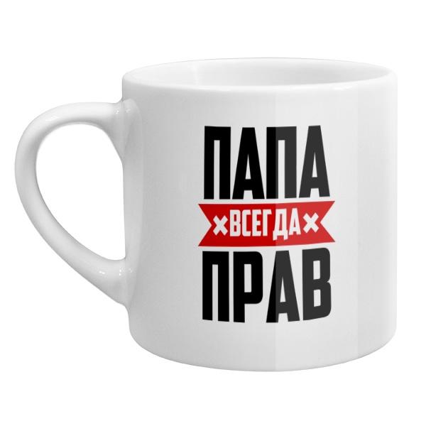 Кофейная чашка Папа всегда прав