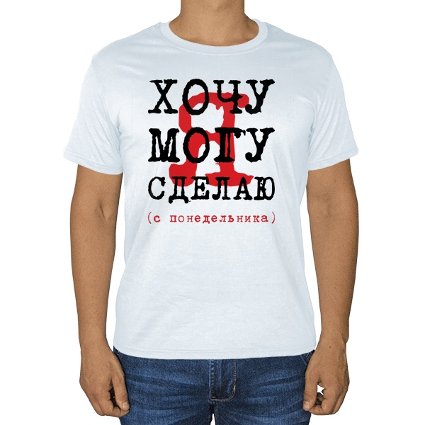 Белая футболка Хочу, могу, сделаю (с понедельника)