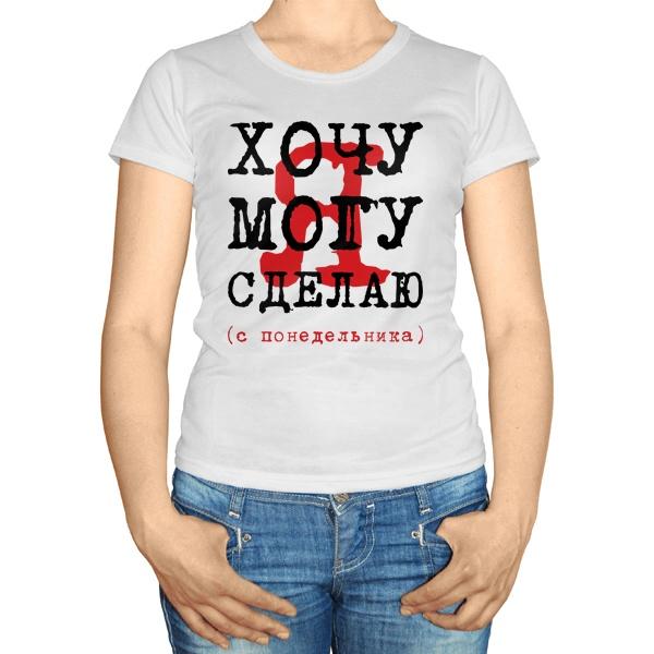 Женская футболка Хочу, могу, сделаю (с понедельника)
