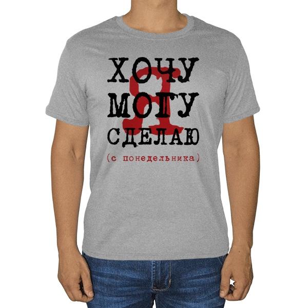 Хочу, могу, сделаю (с понедельника), серая футболка (меланж)