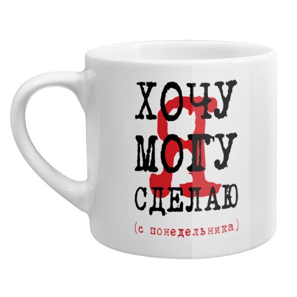 Кофейная чашка Хочу, могу, сделаю (с понедельника)