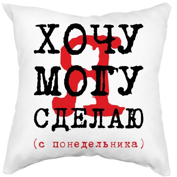 Подушка белая Хочу, могу, сделаю (с понедельника)
