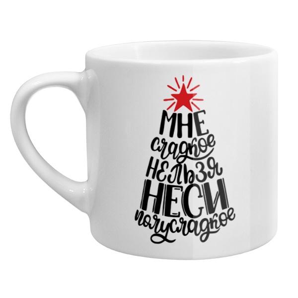 Кофейная чашка Мне нельзя сладкое, неси полусладкое