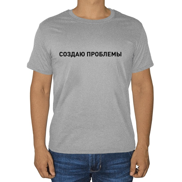 Создаю проблемы, серая футболка (меланж)