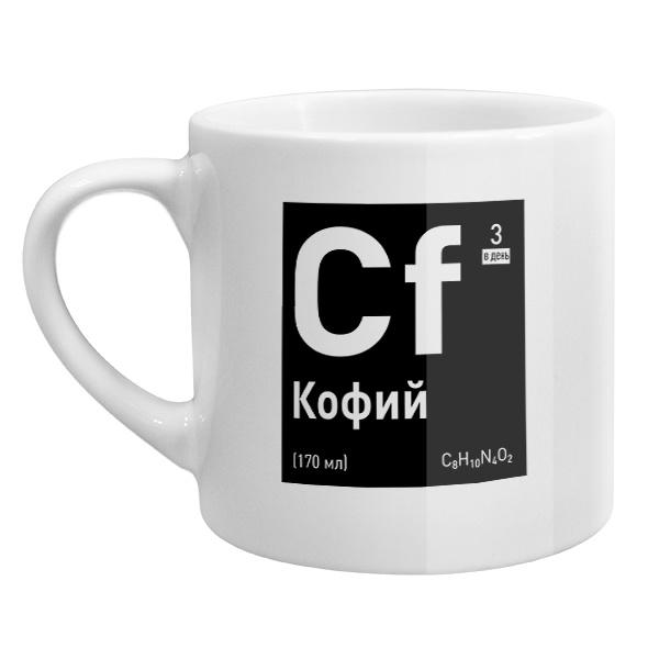 Кофейная чашка Кофий