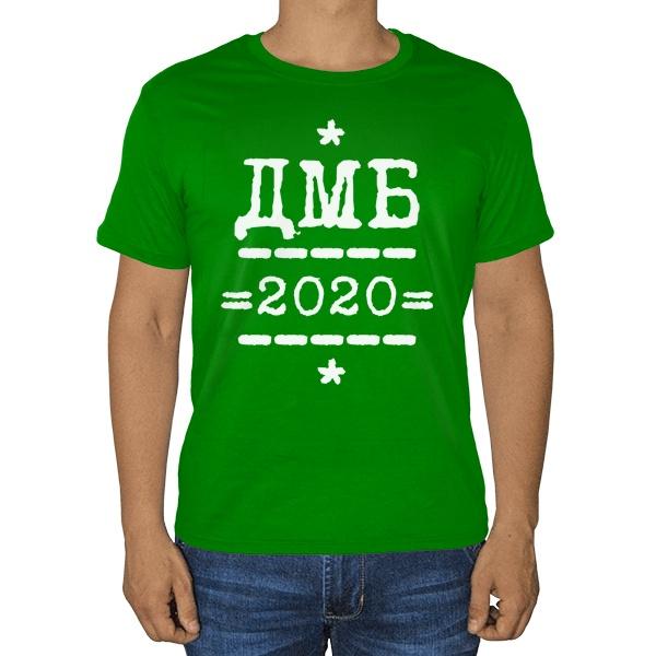 Футболка ДМБ 2020