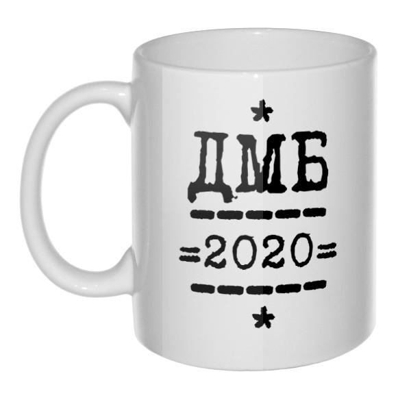 Кружка ДМБ 2020