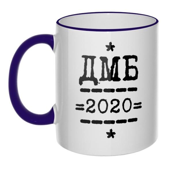 Кружка ДМБ 2020 с цветным ободком и ручкой