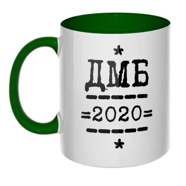 ДМБ 2020, кружка цветная внутри и ручка