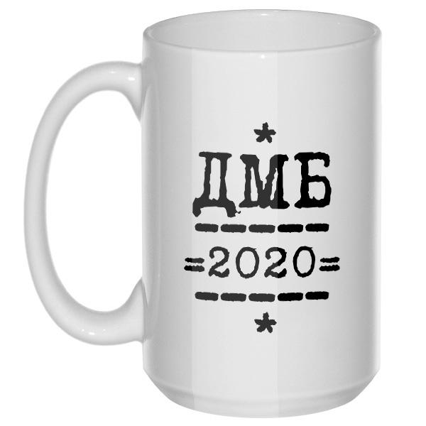 ДМБ 2020, большая кружка с круглой ручкой