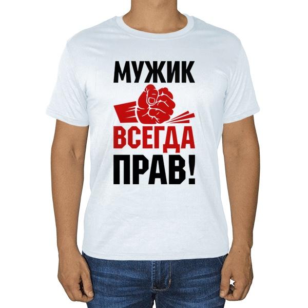 Белая футболка Мужик всегда прав!
