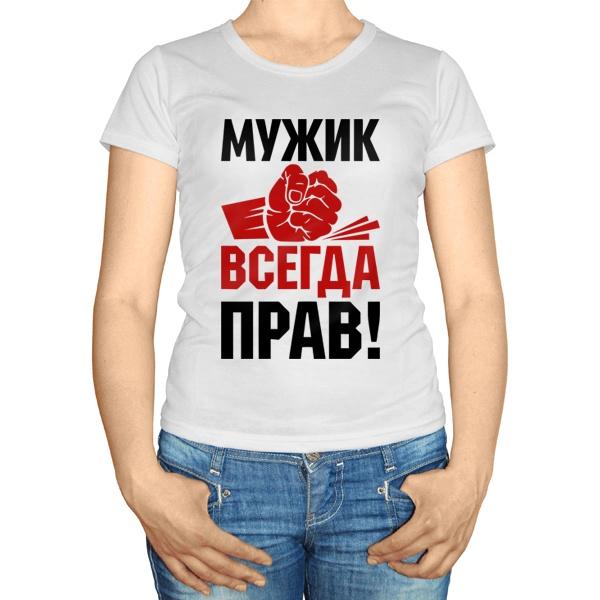 Женская футболка Мужик всегда прав!