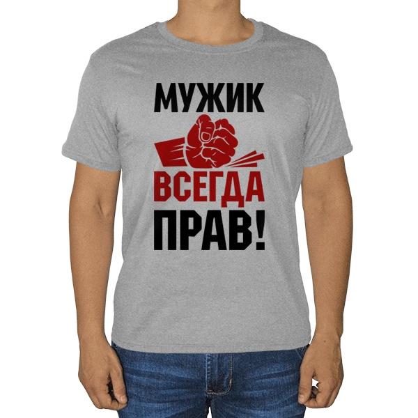 Мужик всегда прав, серая футболка (меланж)