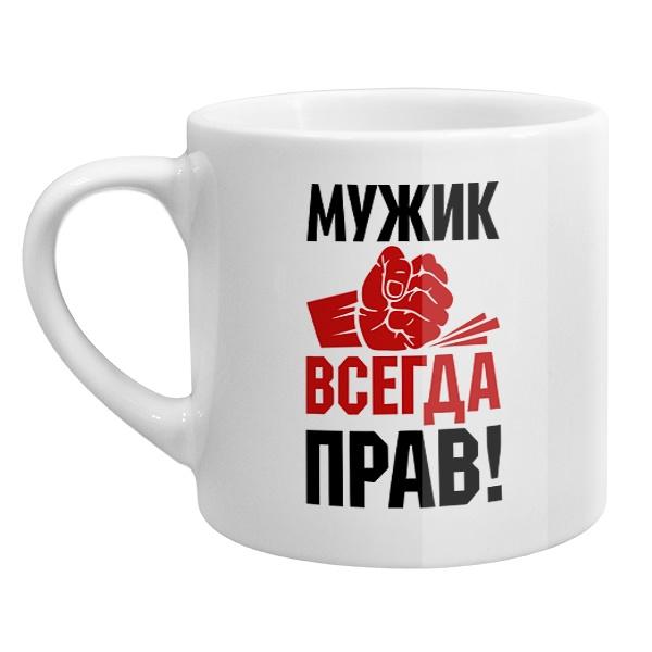 Кофейная чашка Мужик всегда прав!