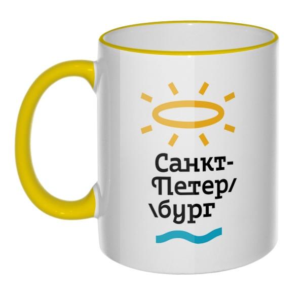 Кружка Туристический логотип Санкт-Петербурга от Студии Лебедева с цветным ободком и ручкой