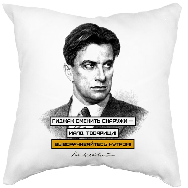 Подушка Владимир Маяковский, цвет белый