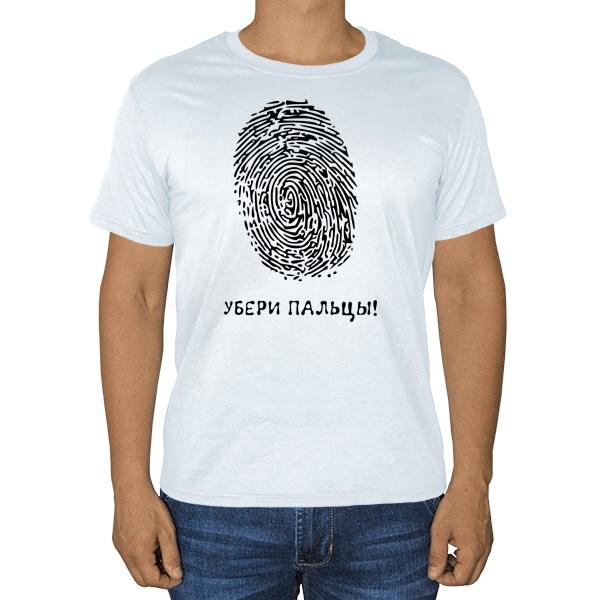 Белая футболка Убери пальцы