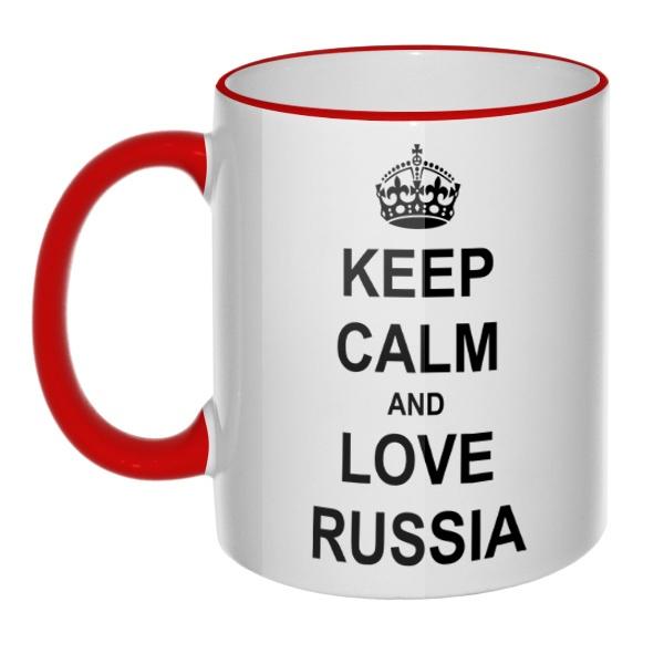 Кружка Keep calm and love Russia, цветная ручка + ободок