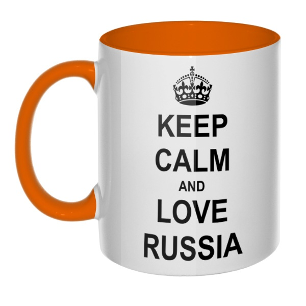 Кружка цветная ручка + внутри Keep calm and love Russia, цвет оранжевый